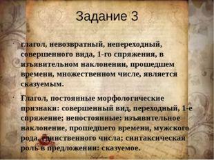 Задание 3 глагол, невозвратный, непереходный, совершенного вида, 1-го спряжен