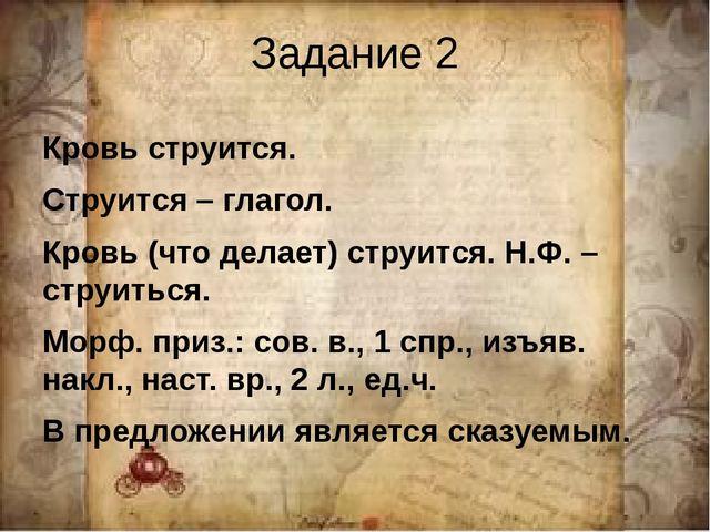 Задание 2 Кровь струится. Струится – глагол. Кровь (что делает) струится. Н.Ф...
