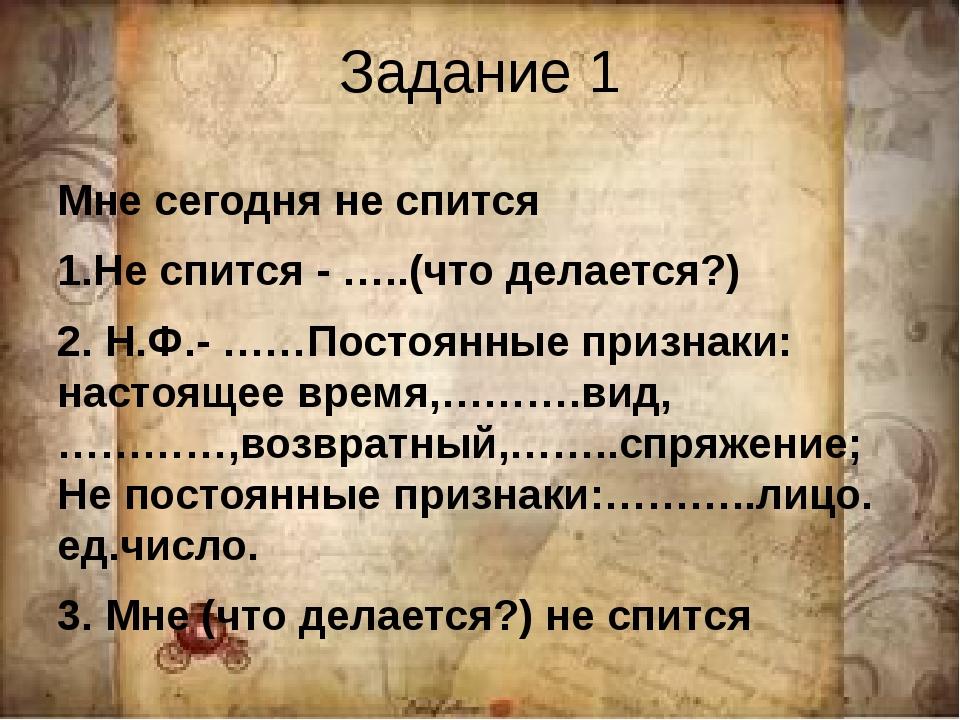 Задание 1 Мне сегодня не спится 1.Не спится - …..(что делается?) 2. Н.Ф.- ……П...