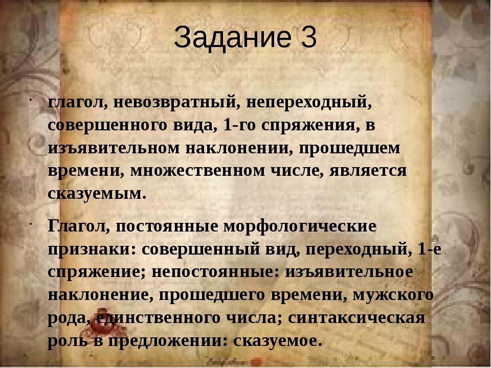 Задание 3 глагол, невозвратный, непереходный, совершенного вида, 1-го спряжен...