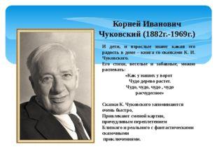 Корней Иванович Чуковский (1882г.-1969г.) И дети, и взрослые знают какая это