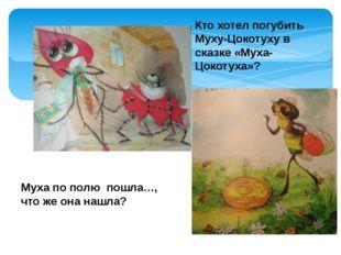 Кто хотел погубить Муху-Цокотуху в сказке «Муха-Цокотуха»? Муха по полю пошла