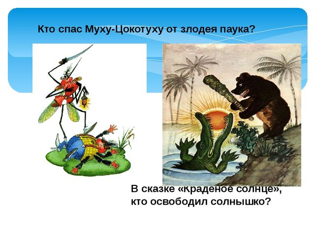Кто спас Муху-Цокотуху от злодея паука? В сказке «Краденое солнце», кто осво...