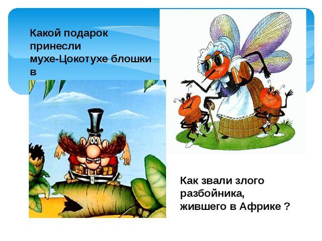 Какой подарок принесли мухе-Цокотухе блошки в сказке «Муха-Цокотуха»? Как зва...