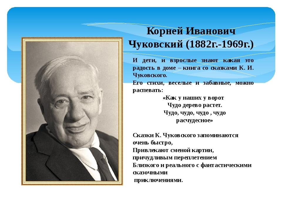 Корней Иванович Чуковский (1882г.-1969г.) И дети, и взрослые знают какая это...