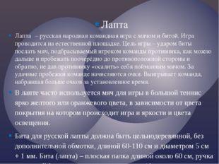 Лапта Лапта́ – русская народная командная игра с мячом и битой. Игра проводит