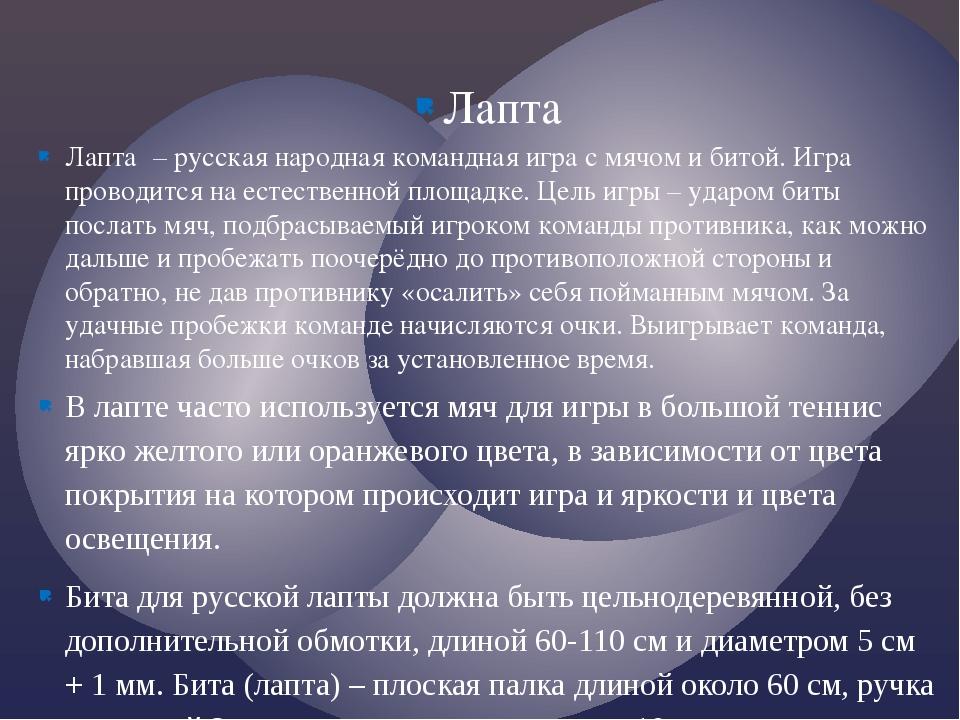 Лапта Лапта́ – русская народная командная игра с мячом и битой. Игра проводит...
