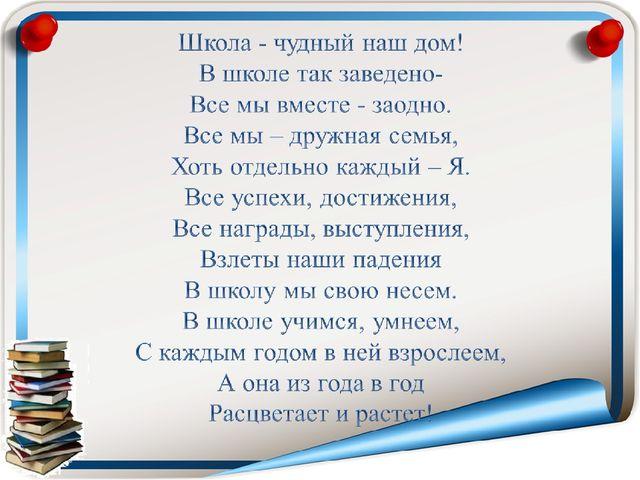 стихи о школе искусств красивые трогательные руси червонцем