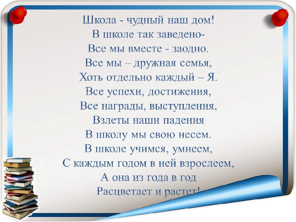 стихи для каждого ученика тем, что чеховские