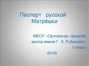 Паспорт русской Матрёшки МБОУ «Орловская средняя школа имени Г. А. Рубанова»