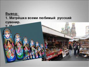 Вывод: 1. Матрёшка всеми любимый русский сувенир. 2. Матрёшка и её семья оче