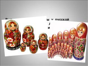 Вывод: особые приметы у русской Матрёшки - роспись по дереву, яркий наряд, у