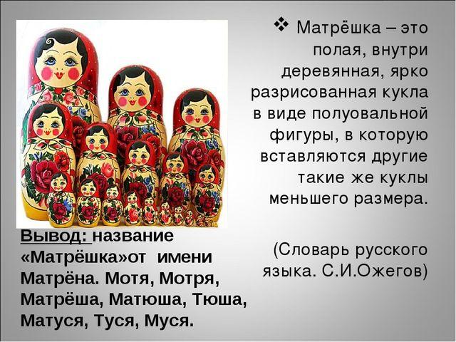 Матрёшка – это полая, внутри деревянная, ярко разрисованная кукла в виде пол...