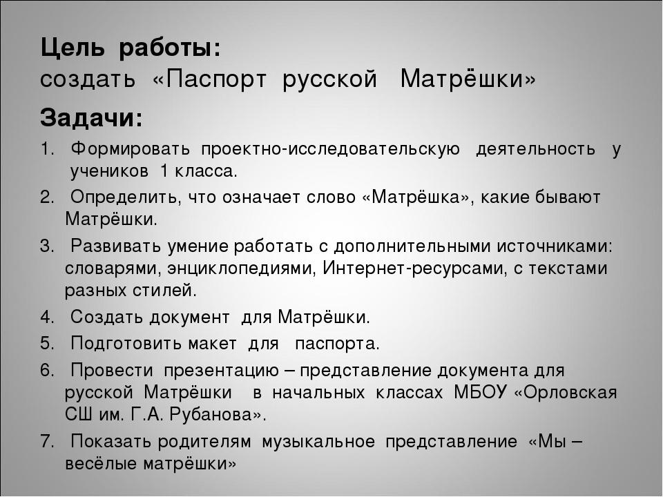 Цель работы: создать «Паспорт русской Матрёшки» Задачи: 1. Формировать проект...