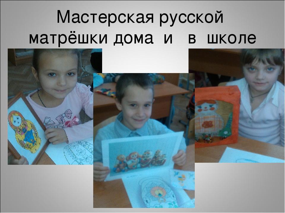 Мастерская русской матрёшки дома и в школе