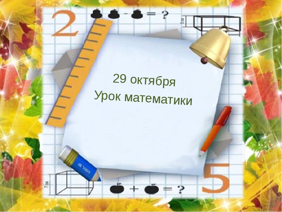 29 октября Урок математики