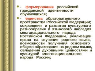 - формирования российской гражданской идентичности обучающихся; - единства об