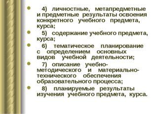 4) личностные, метапредметные и предметные результаты освоения конкретного у