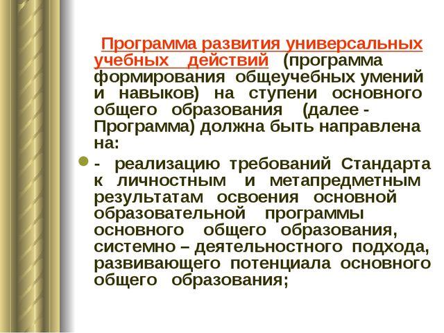 Программа развития универсальных учебных действий (программа формирования об...