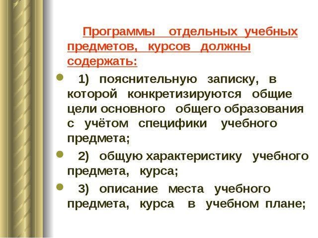 Программы отдельных учебных предметов, курсов должны содержать: 1) пояснител...