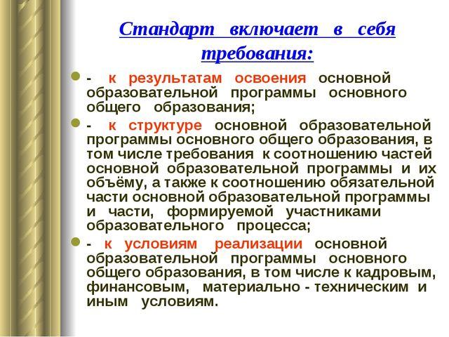 Стандарт включает в себя требования: - к результатам освоения основной образо...
