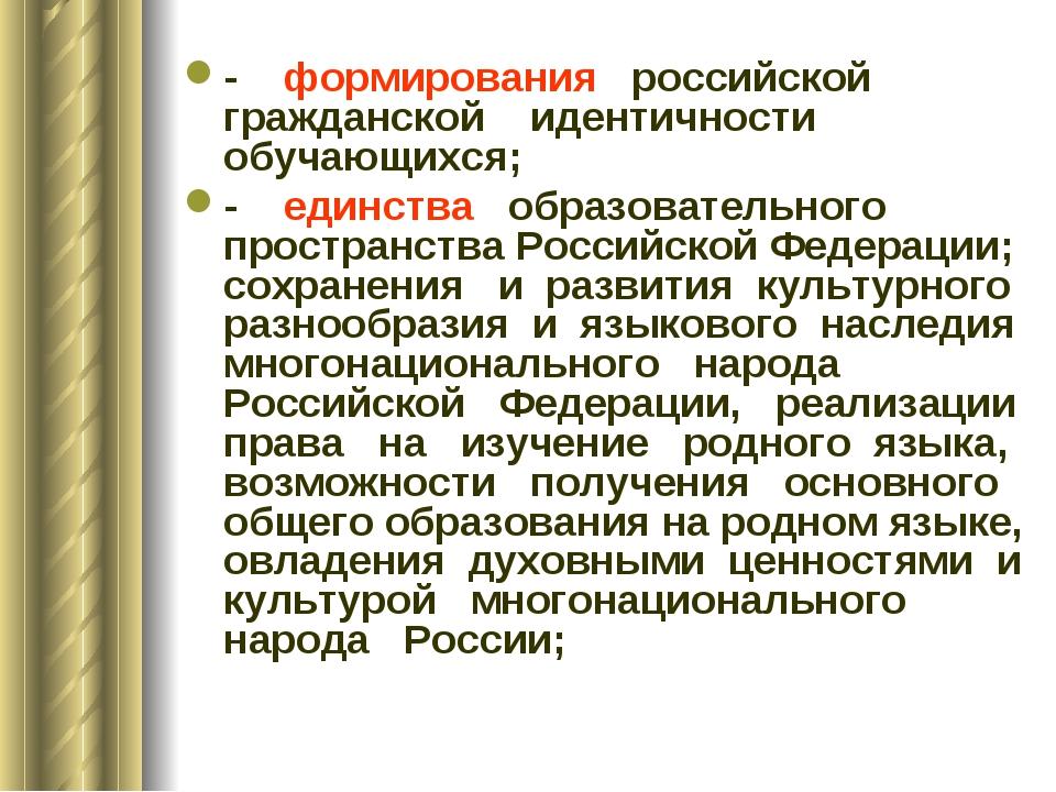 - формирования российской гражданской идентичности обучающихся; - единства об...