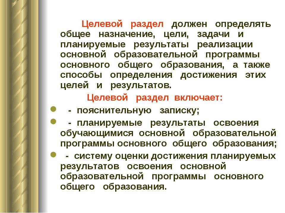 Целевой раздел должен определять общее назначение, цели, задачи и планируемы...
