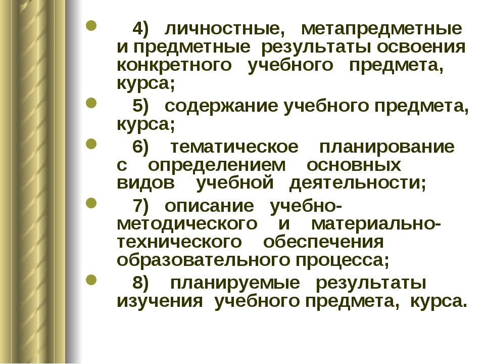 4) личностные, метапредметные и предметные результаты освоения конкретного у...