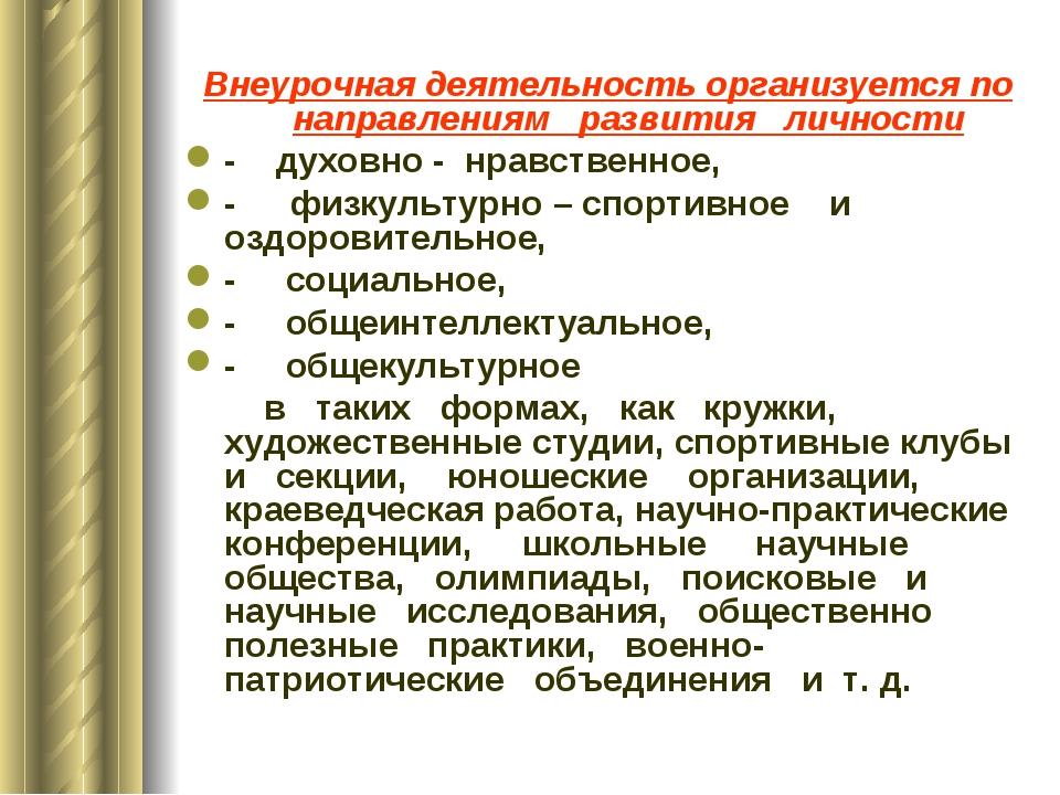 Внеурочная деятельность организуется по направлениям развития личности - духо...