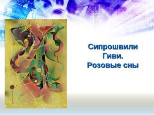 Сипрошвили Гиви. Розовые сны