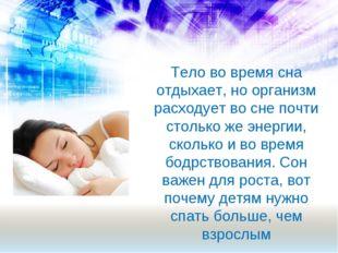 Тело во время сна отдыхает, но организм расходует во сне почти столько же эне