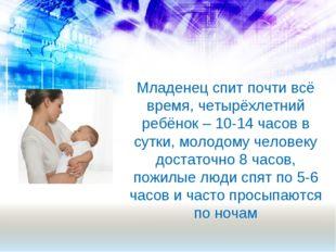 Младенец спит почти всё время, четырёхлетний ребёнок – 10-14 часов в сутки, м