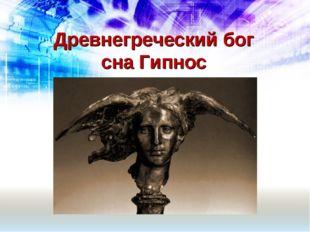 Древнегреческий бог сна Гипнос