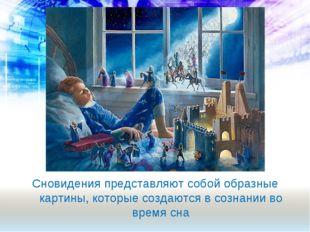 Сновидения представляют собой образные картины, которые создаются в сознании