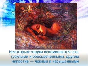 Некоторым людям вспоминаются сны тусклыми и обесцвеченными, другим, напротив