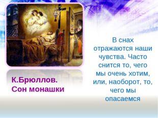К.Брюллов. Сон монашки В снах отражаются наши чувства. Часто снится то, чего