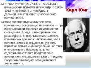 Карл Юнг Юнг Карл Густав (26.07.1875 – 6.06.1961) — швейцарский психолог и пс