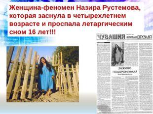 Женщина-феномен Назира Рустемова, которая заснула в четырехлетнем возрасте и