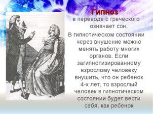 Гипноз в переводе с греческого означает сон. В гипнотическом состоянии через