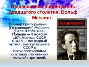 Выдающийся прорицатель двадцатого столетия, Вольф Мессинг. Во́льф Григо́рьеви
