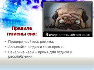 Правила гигиены сна: Придерживайтесь режима. Засыпайте в одно и тоже время. В