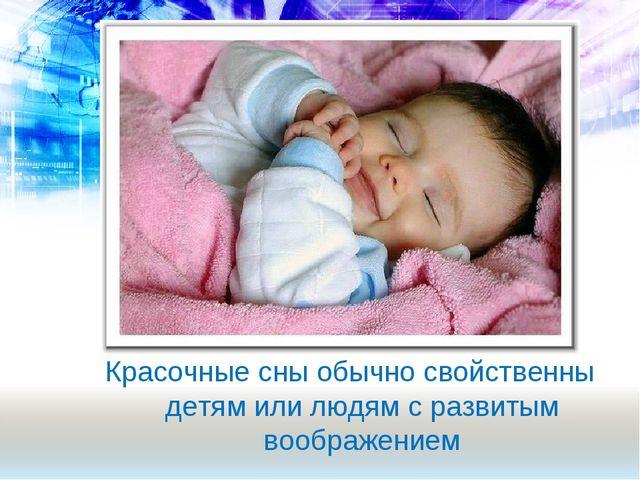Красочные сны обычно свойственны детям или людям с развитым воображением