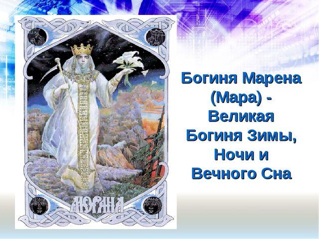 Богиня Марена (Мара) - Великая Богиня Зимы, Ночи и Вечного Сна