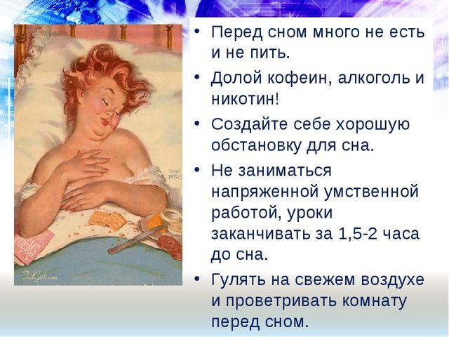 Перед сном много не есть и не пить. Долой кофеин, алкоголь и никотин! Создайт...