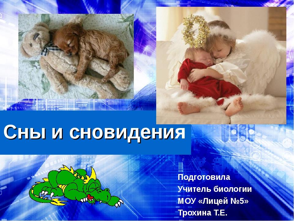 Сны и сновидения Подготовила Учитель биологии МОУ «Лицей №5» Трохина Т.Е.