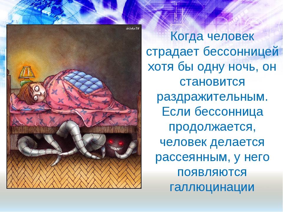 Когда человек страдает бессонницей хотя бы одну ночь, он становится раздражит...