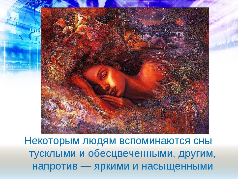 Некоторым людям вспоминаются сны тусклыми и обесцвеченными, другим, напротив...