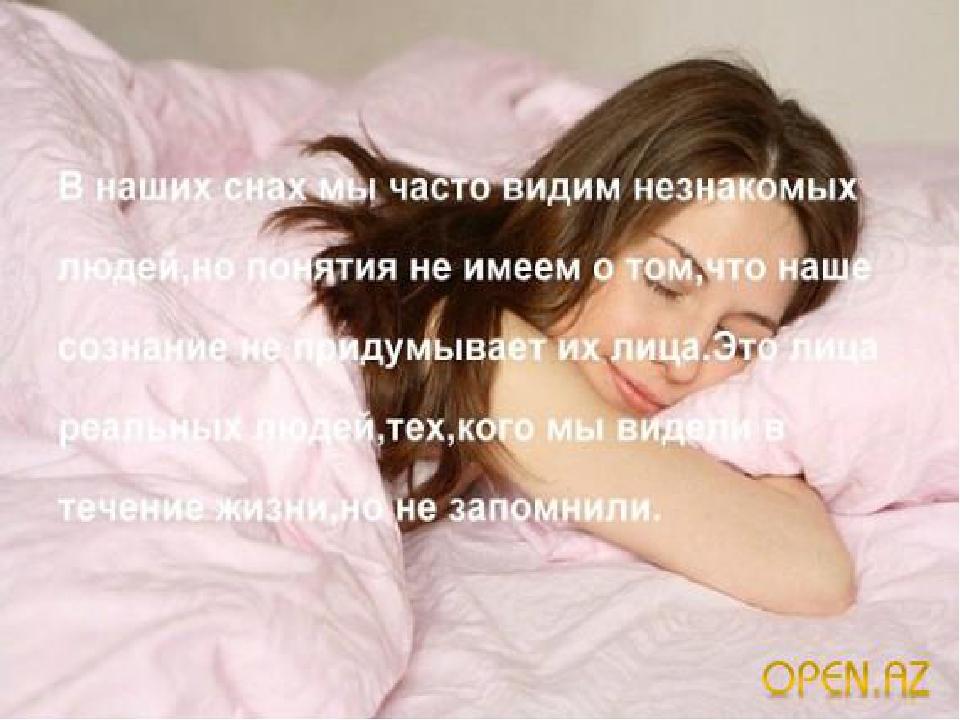снюсь своим знакомым я