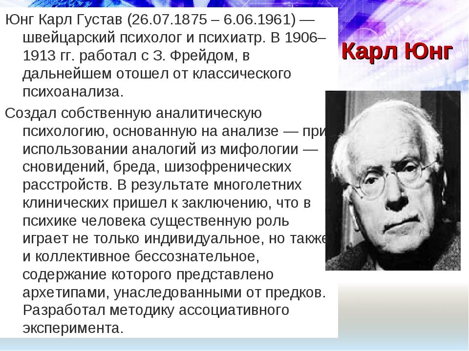 Карл Юнг Юнг Карл Густав (26.07.1875 – 6.06.1961) — швейцарский психолог и пс...