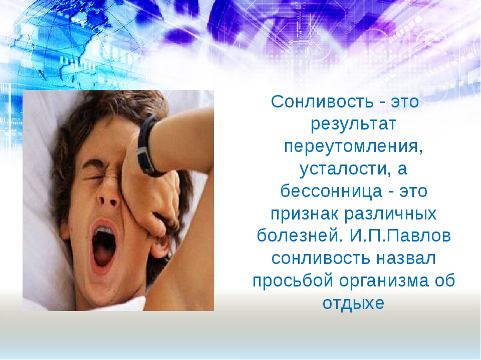 Сонливость - это результат переутомления, усталости, а бессонница - это призн...